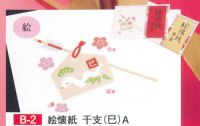 絵懐紙 干支(巳)