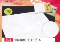浮彫懐紙 干支(巳)