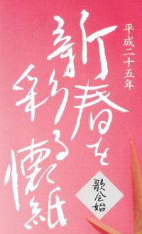 平成25年新春懐紙(歌会始)