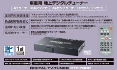 DTF-7800_convert_20120715214900.jpg