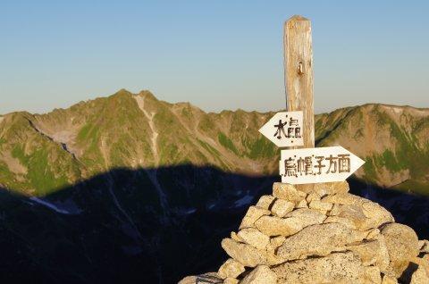 山頂道標と水晶岳