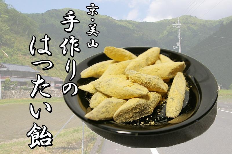 hattai_ame_image.jpg