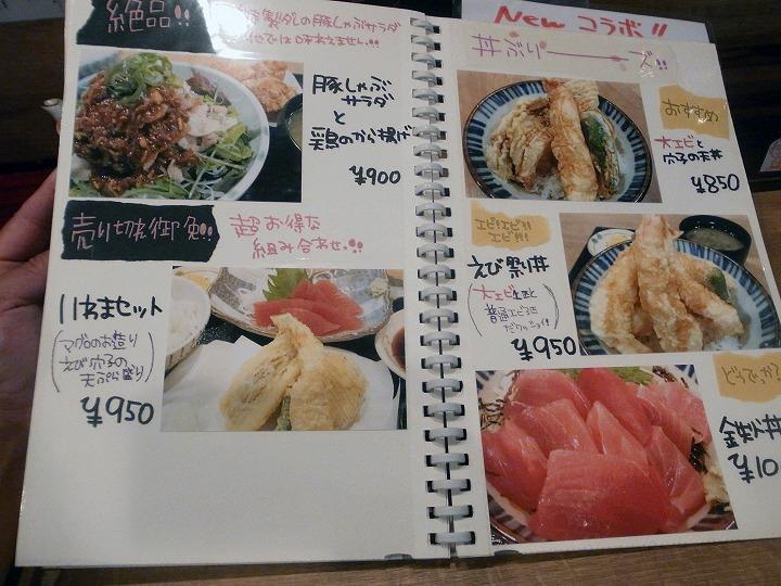 いわま鉄火丼