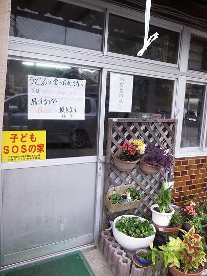 須崎うどん