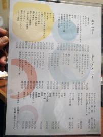 ホルモン鍋 やまちゃん