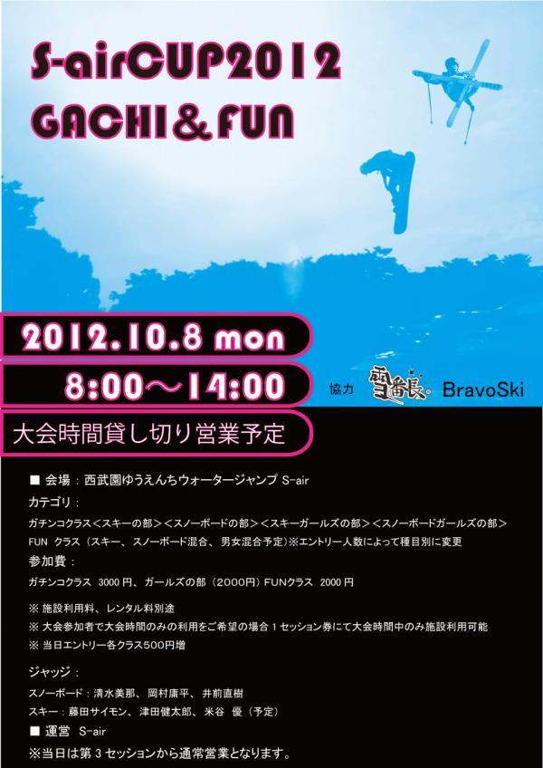 大会ポスター_convert_20120915151751