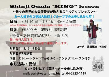 king_camp.jpg