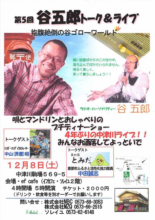 20121208goroh.jpg
