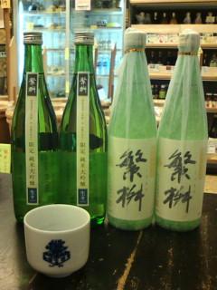 20130221繁桝 純米大吟醸50