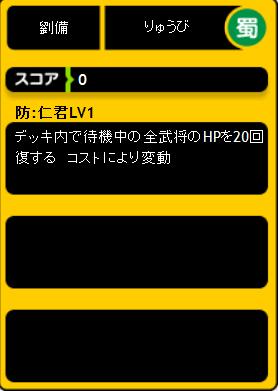 仁君LV1