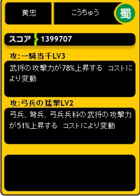 黄忠スキル