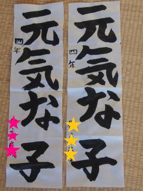 kakizome_convert_20140107224255.jpg