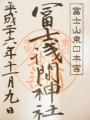 H261109yamanashi56.jpg