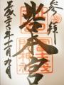 H261109yamanashi58.jpg