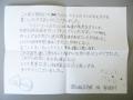H261202famimaonigiri4.jpg