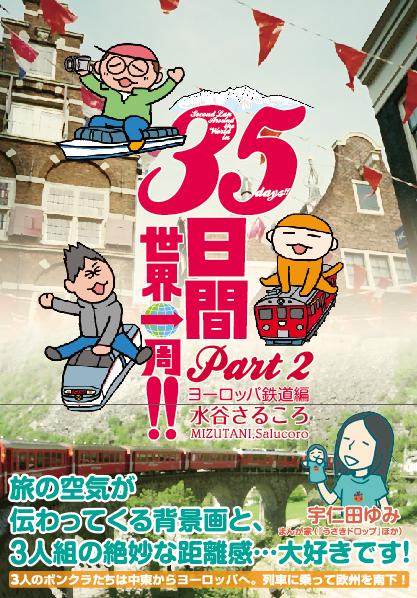 35日2巻書影帯有りS