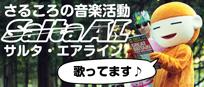 salta_banner.jpg