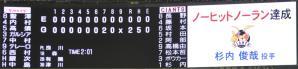scoreboard1-3r.jpg