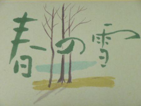 山本絵手紙