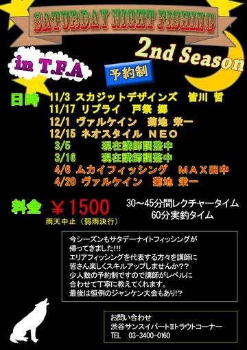 20121013_サタデーナイトWEB