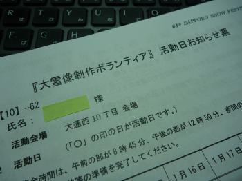 P1050523_convert_20121230200143.jpg