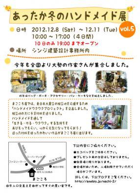 magokoro6_20121108074854s.jpg