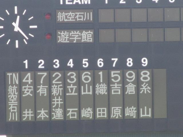 2012.9.16  航空vs遊学館 025