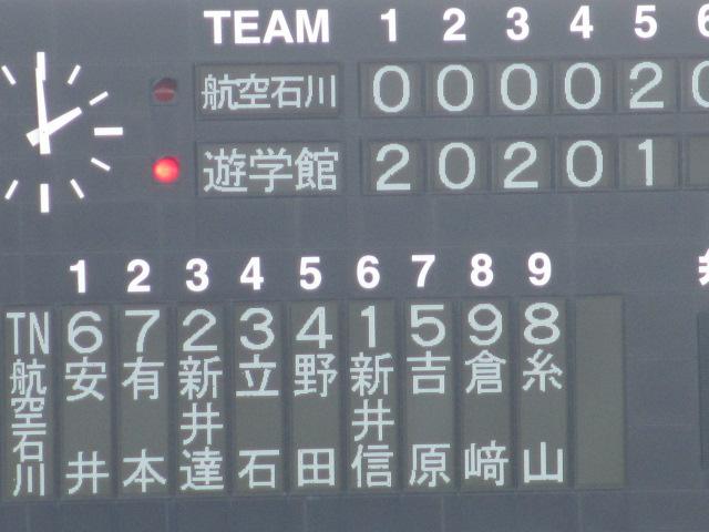 2012.9.16  航空vs遊学館 183