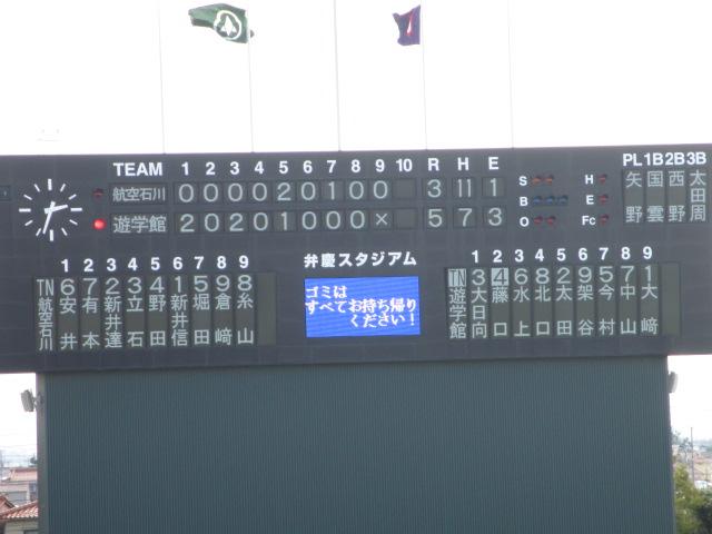 2012.9.16  航空vs遊学館 270