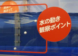 2012.05.30 2 津波 気象庁