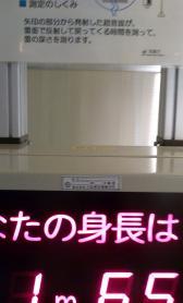 2012.05.30 身長 気象庁