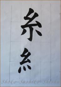 2012.06.25 糸 書道