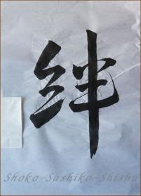 2012.06.25 絆  書道