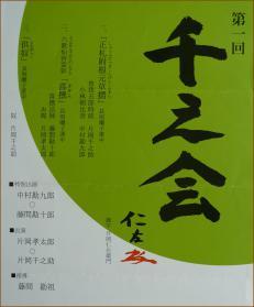 2012.07.30  パンフ 千之会