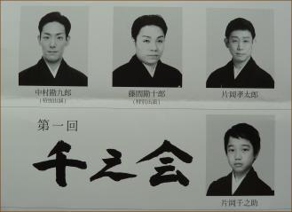 2012.07.30  写真パンフ 千之会