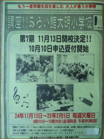 2012.10.24 パンフ 小学校
