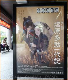 2012.10.28 案内 歌舞伎