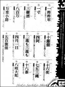 2012.11.21 全体  漢字 小学校