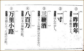 2012.11.21 1~5 漢字 小学校