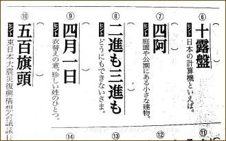 2012.11.21 6~10 漢字 小学校