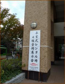 2012.11.22 立て看板 タワー