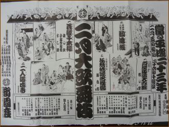2012.11.30  御園座 勘亭流