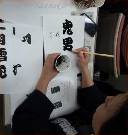 2012.11.30  鬼お手本 勘亭流