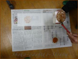 20121218 2 瓦当印 書道