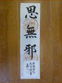 20121218 文字 書道