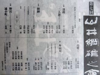 20121224 演目 能