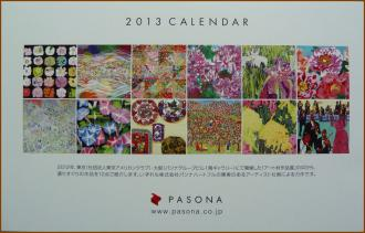 20121230 カレンダー