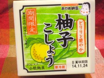おかめ柚子こしょう