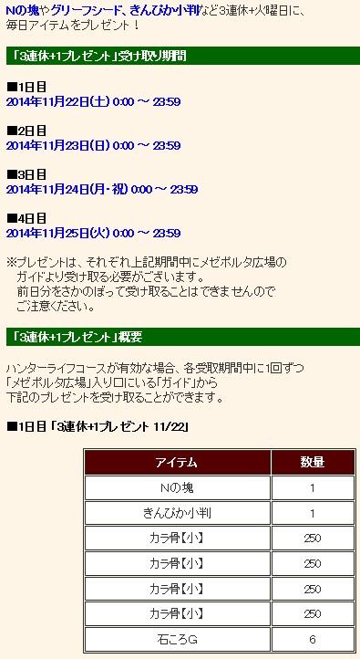 2014y11m21d_174357467.jpg