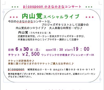 6/30(土)ピコスプーン